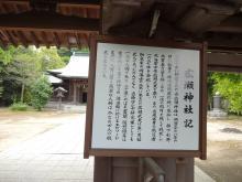 12:26 廣瀬神社