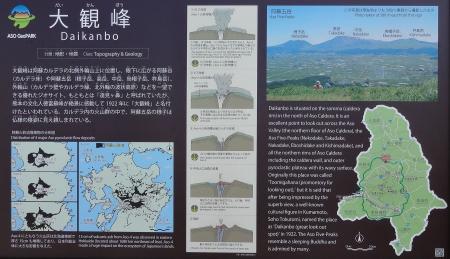 14:48 大観峰について