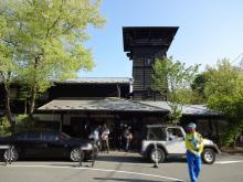 16:31 風の舎(かぜのや) 旅館組合事務所・観光案内所