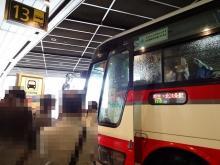 13:50 麻生行の高速バス