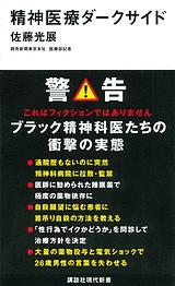 20131231読売新聞佐藤記者の本ダークサイド