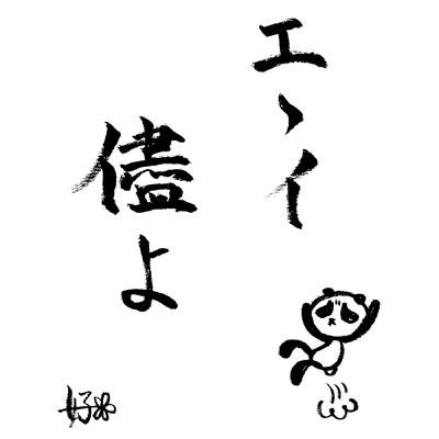 panda-021.jpg