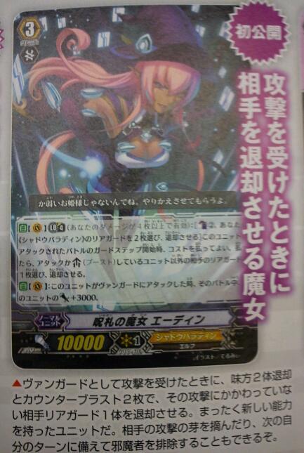 呪札の魔女 エーディン