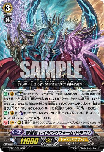 撃退者_レイジングフォーム・ドラゴン