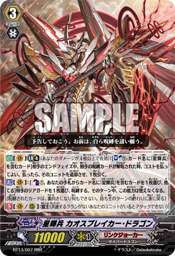 星輝兵_カオスブレイカー・ドラゴン