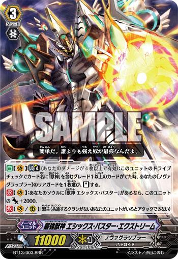 最強獣神_エシックス・バスター・エクストリーム