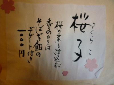 梵保庵桜子1