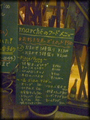マルシェ2