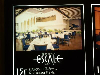 エスカーレ1