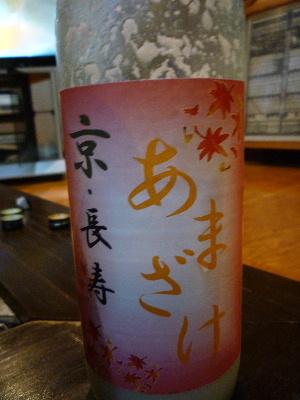 丹山酒造9