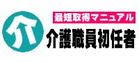 介護職員初任者研修マニュアル!~現役介護福祉士伝授~
