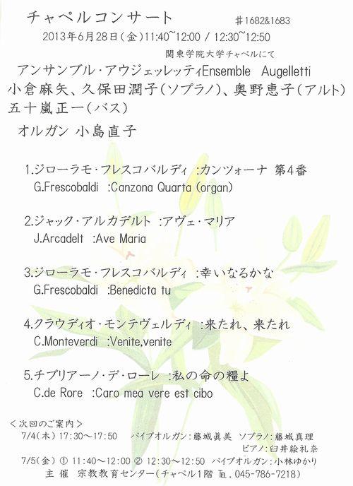 関東学院大学チャペルコンサートしおり