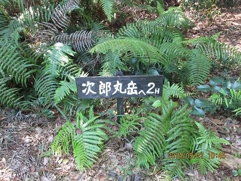 次郎丸嶽へここから?