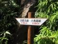 次郎丸嶽途中のプレート