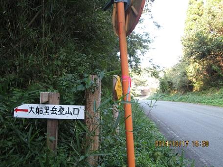公道からの入口