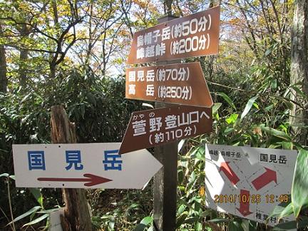 五勇山手前T字路の標識