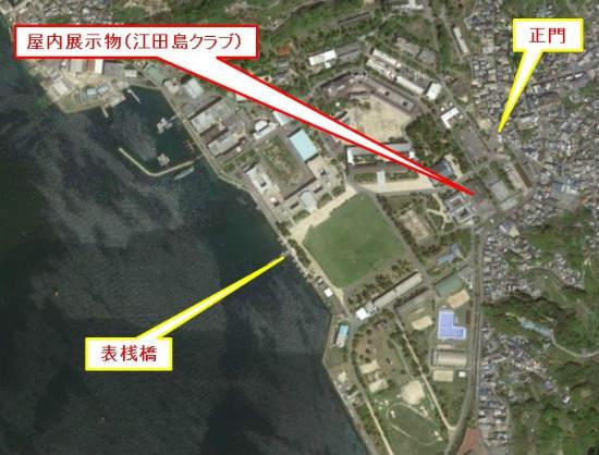 旧海軍兵学校・江田島クラブ