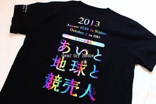 チームTシャツ2