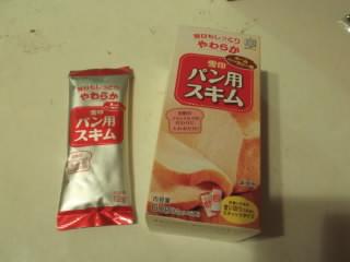 パン用スキムミルク1
