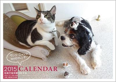 2015_new_calendar_h1_s.jpg