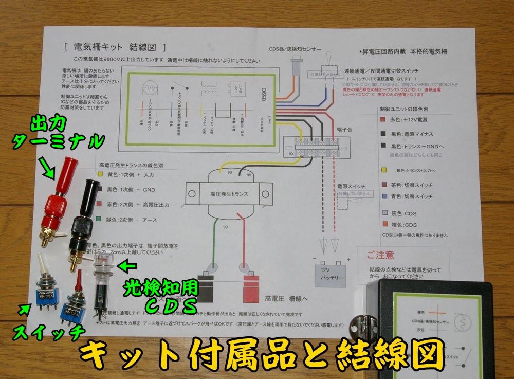1結線図0529c1