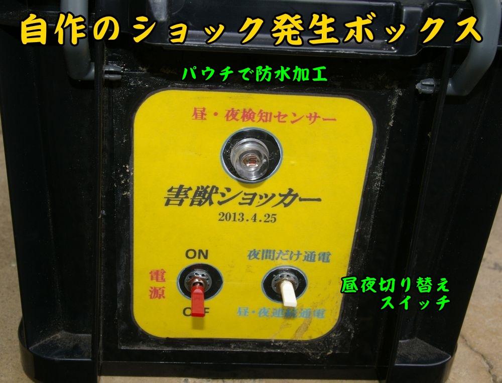 1ショック発生装置0529c1