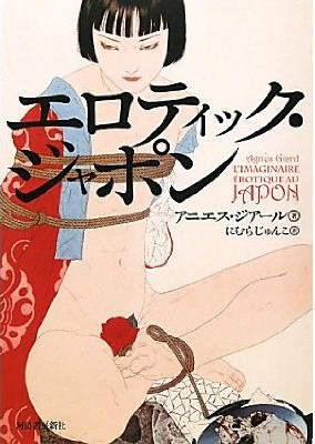 ag-giard-book-erotic-japon.jpg