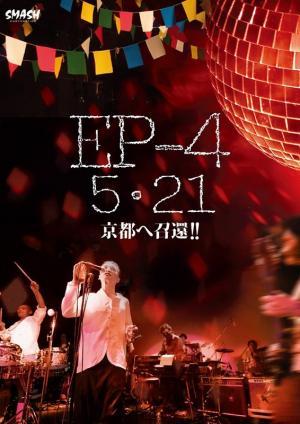 ep4-event-kyoto.jpg
