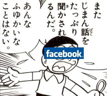 fb-nobita-uzai.jpg