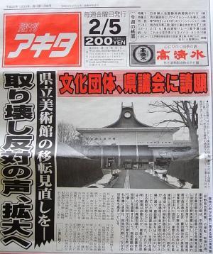 fujita-akita-news2013.jpg