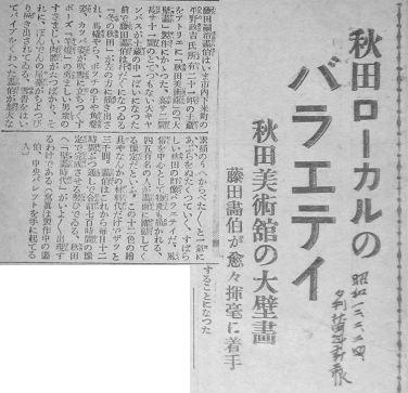fujita-akitanews-1-2.jpg