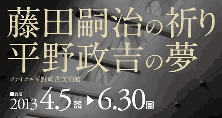 fujita-tenji-2013-6.jpg