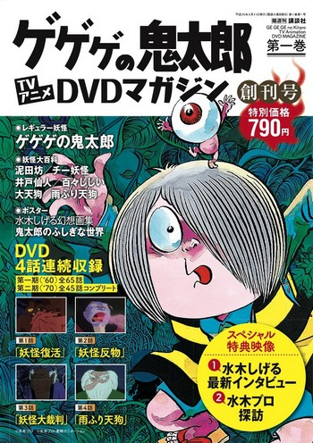 gegege-dvd-p1.jpg