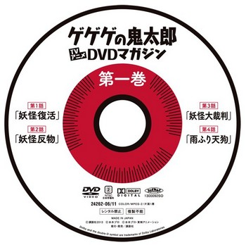 gegege-dvd-p2.jpg