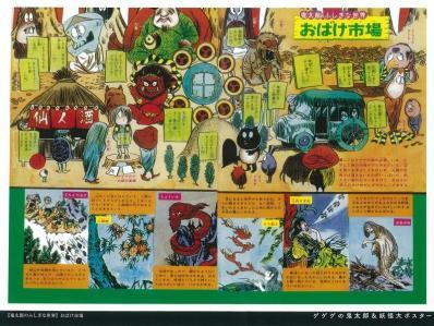 gegege-dvd-p3.jpg