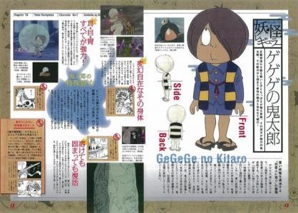 gegege-dvd-p4.jpg
