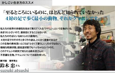 kumamushi-suzuki.jpg
