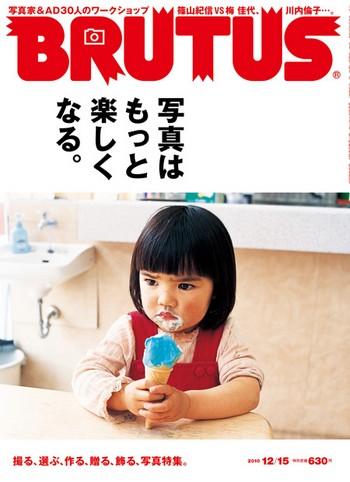 mirai-burutasu-2010.jpg