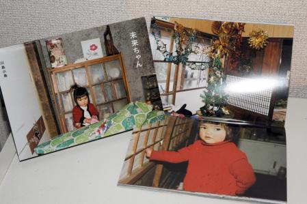 mirai-tenji-book.jpg