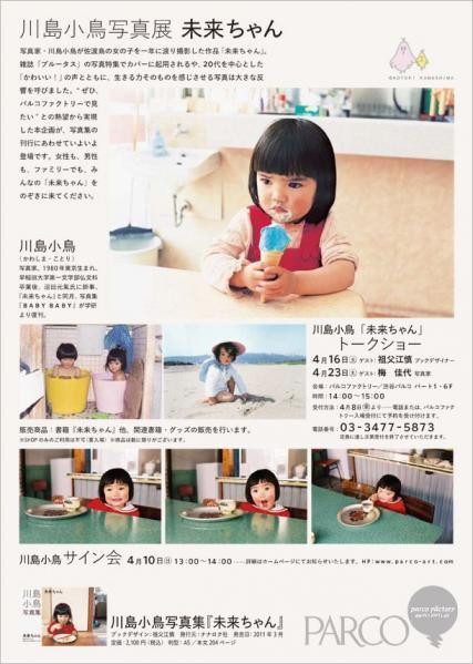 mirai-tenji-chira.jpg