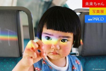 mirai-tenji-p4.jpg