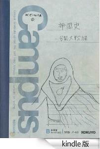 teikokubunshi-book-2ch-1.jpg