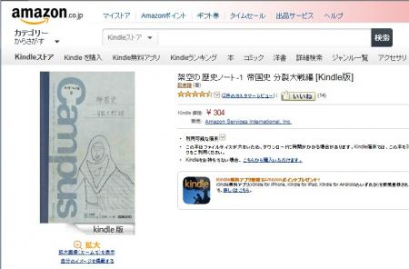 teikokubunshi-book-2ch-48.jpg
