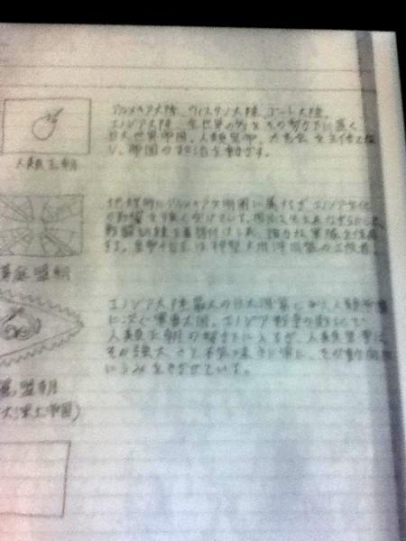 teikokubunshi-book-2ch-53-1.jpg