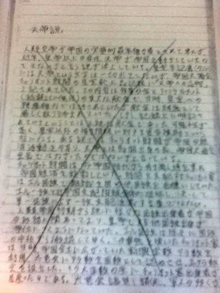 teikokubunshi-book-2ch-53-2.jpg