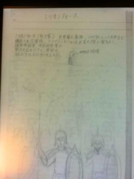 teikokubunshi-book-2ch-56-6.jpg
