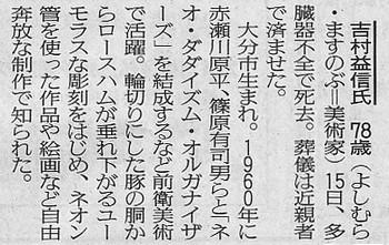 yoshimura-sikyo-newsp.jpg