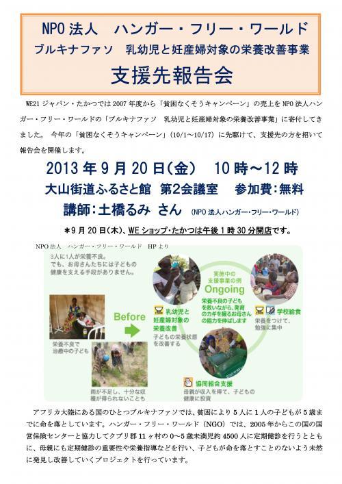 2013支援先報告会