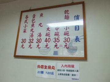 林家乾麺2