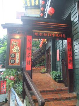 阿妹茶酒館4